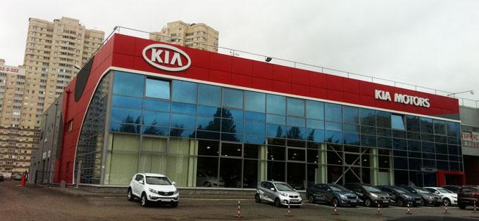 Автосалон KIA - один из наших Заказчиков.