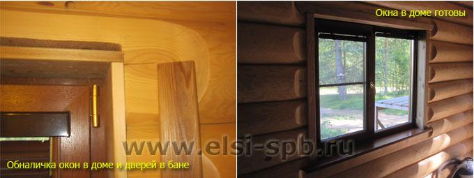 Установлены откосы и наличники на окна в доме
